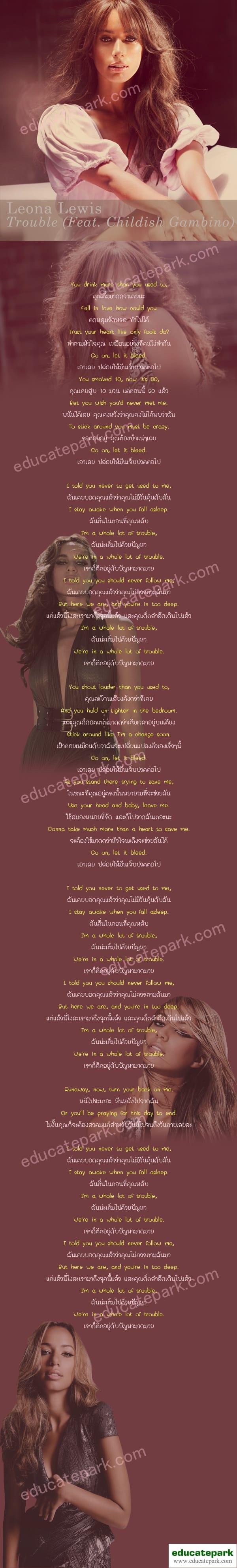 แปลเพลง Trouble - Leona Lewis (Feat. Childish Gambino)