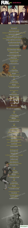 แปลเพลง We Are Young - FUN ft. Janelle Monae