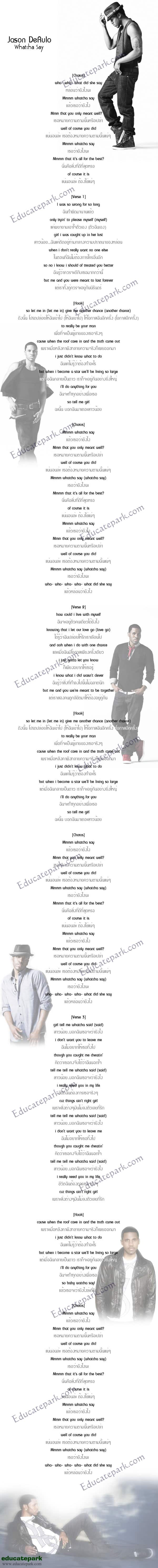 แปลเพลง Whatcha Say - Jason Derulo