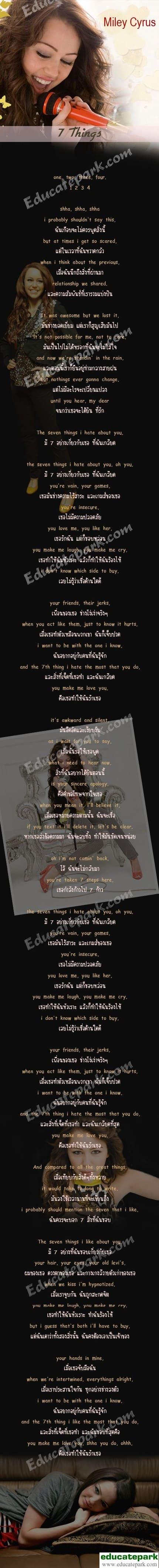 แปลเพลง 7 Things - Miley Cyrus