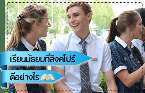 เรียนมัธยมที่สิงคโปร์ ดีอย่างไร