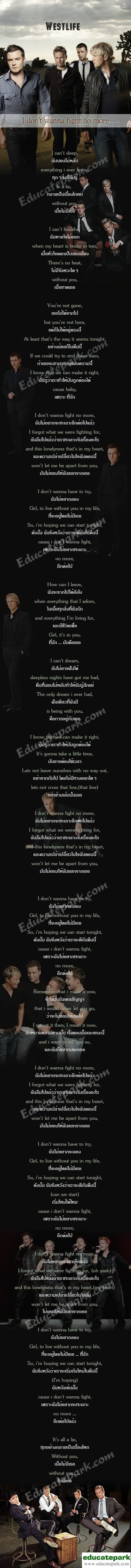 แปลเพลง I Don't Wanna Fight No More - Westlife