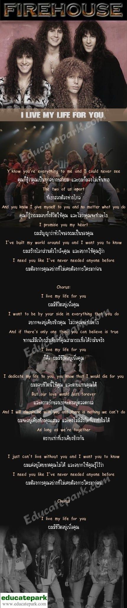 แปลเพลง I Live My Life For You - FireHouse