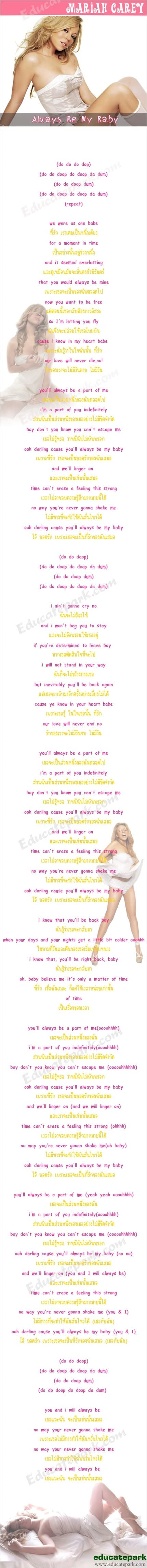 แปลเพลง Always Be My Baby - Mariah Carey