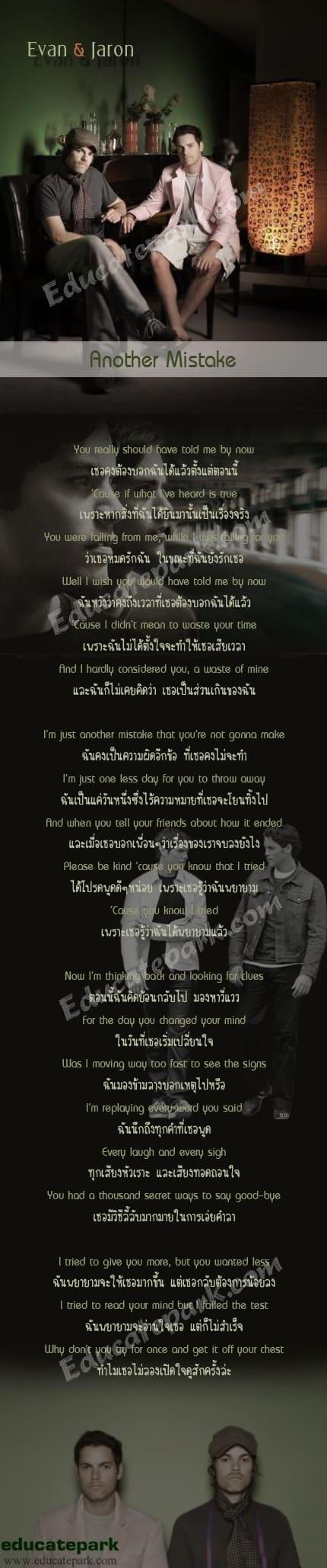 แปลเพลง Another Mistake - Even & Jaron