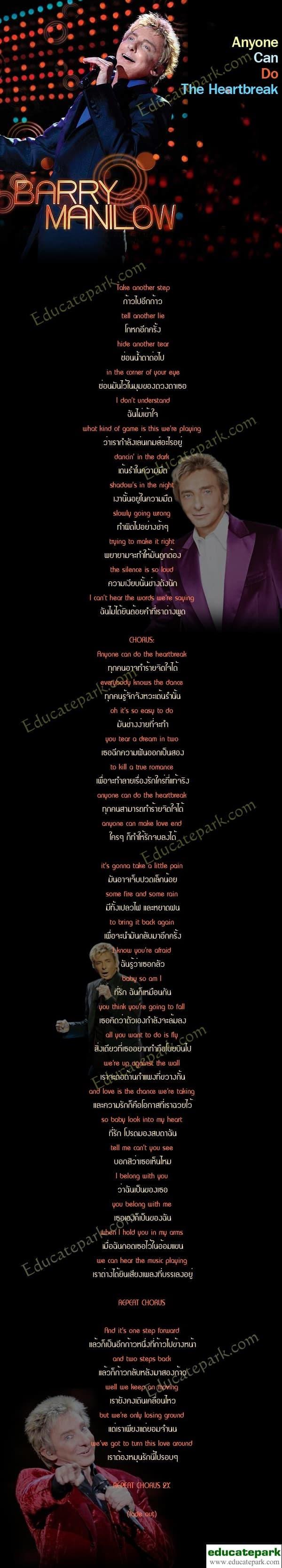 แปลเพลง Anyone Can Do The Heartbreak - Barry Manilow