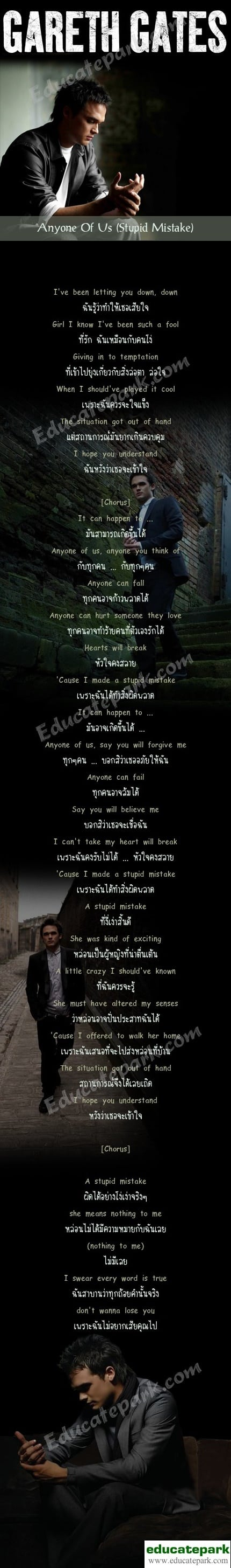 แปลเพลง Anyone Of Us - Gareth Gates