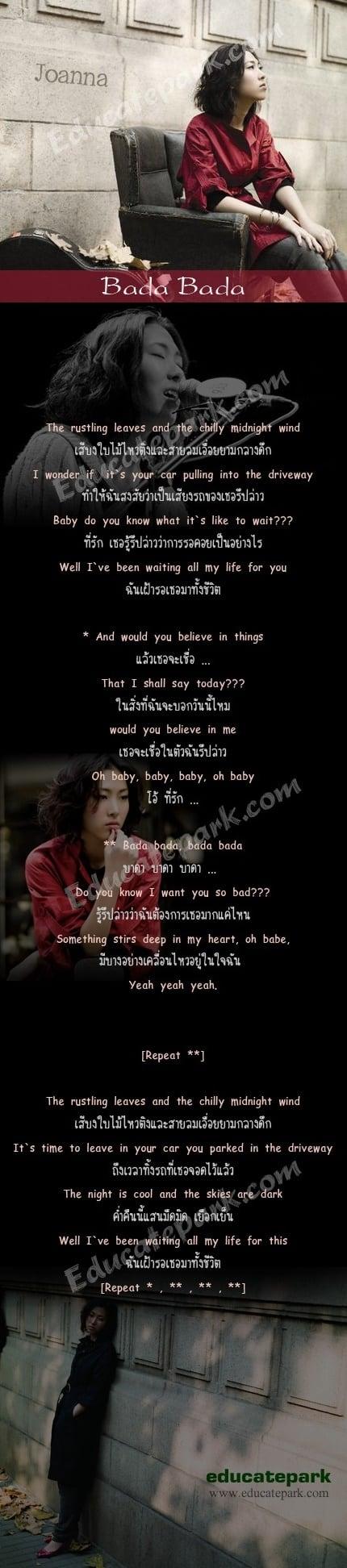 แปลเพลง Bada Bada  - Joanna Wang (王若琳)