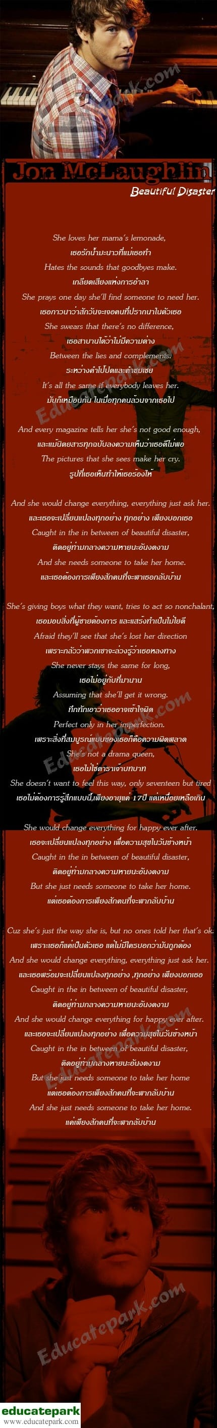 แปลเพลง Beautiful Disaster - Jon McLaughlin