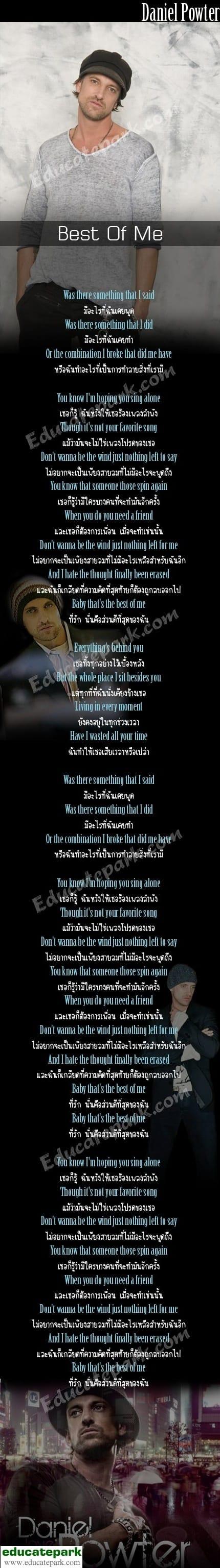 แปลเพลง Best Of Me - Daniel Powter