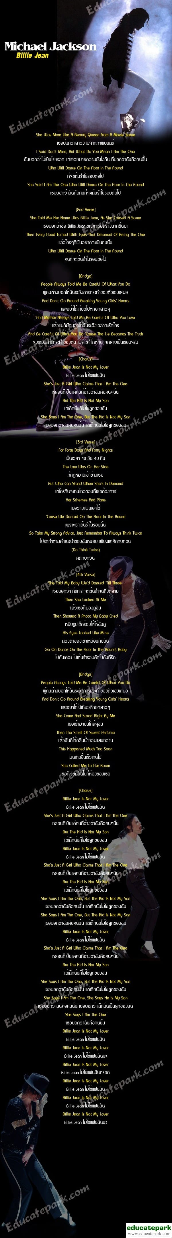 แปลเพลง Billie Jean - Michael jackson