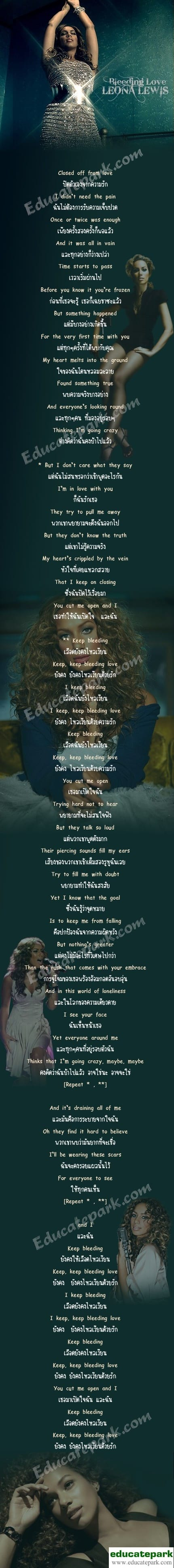 แปลเพลง Bleeding Love - Leona Lewis