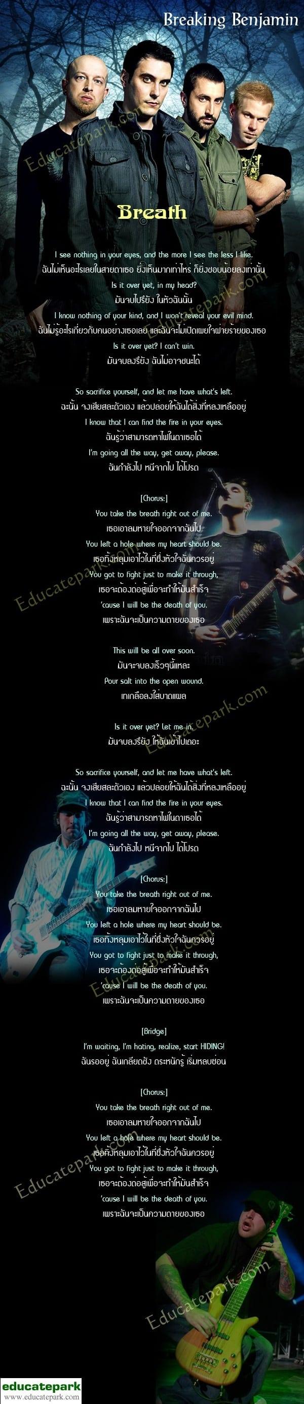 แปลเพลง Breath - Breaking Benjamin