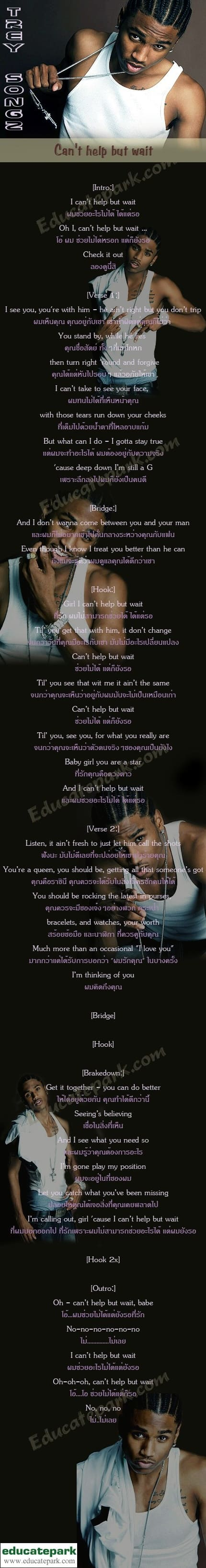 แปลเพลง Can't Help But Wait - Trey Songz
