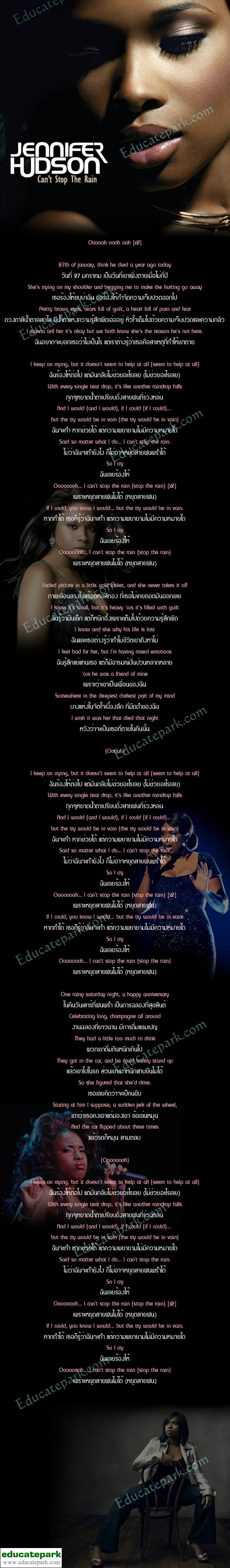 แปลเพลง Can't Stop The Rain - Jennifer Hudson