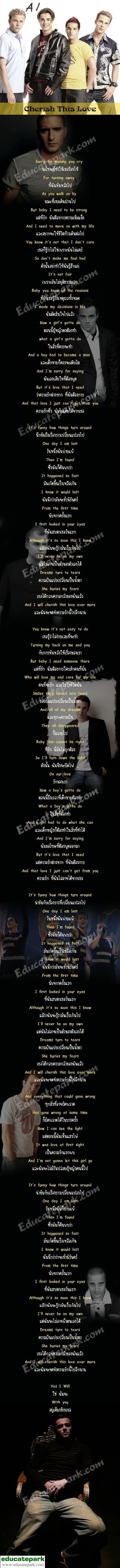 แปลเพลง Cherish This Love - A1
