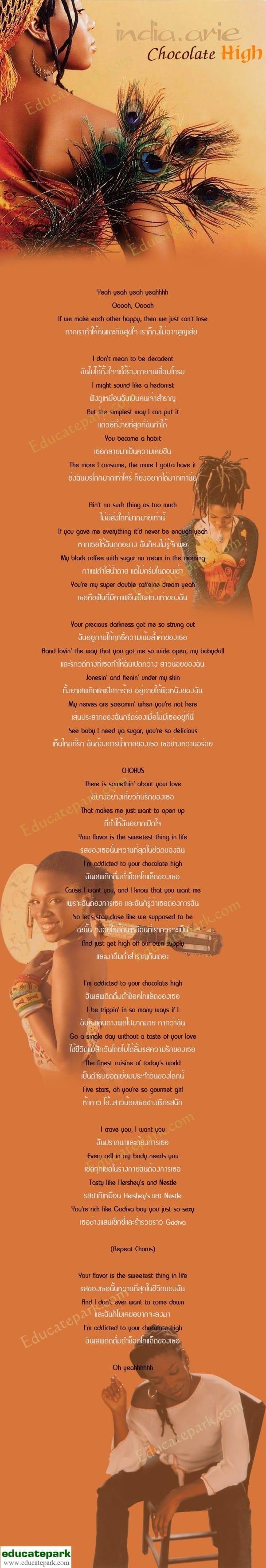แปลเพลง Chocolate High - India.Arie ft. Musiq Soulchild