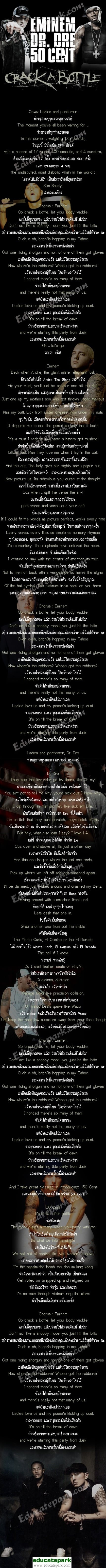 แปลเพลง Crack a bottle - Eminem ft. Dr. Dre and 50 Cent