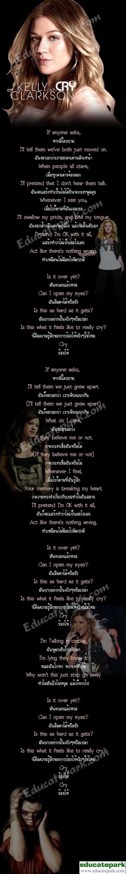 แปลเพลง Cry - Kelly Clarkson