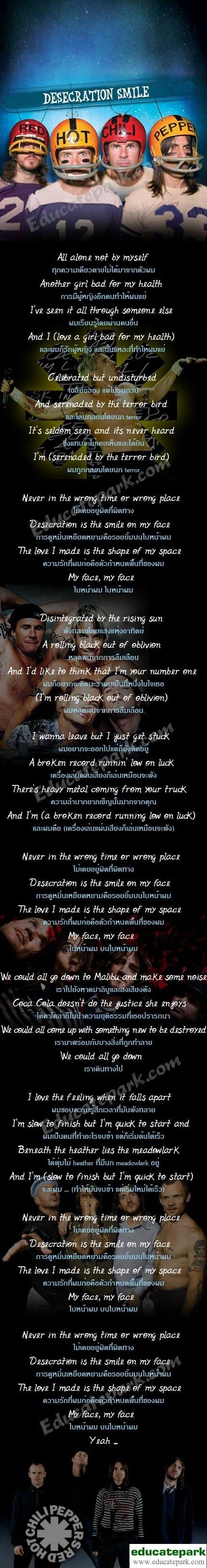 แปลเพลง Desecration Smile - Red Hot Chili Peppers