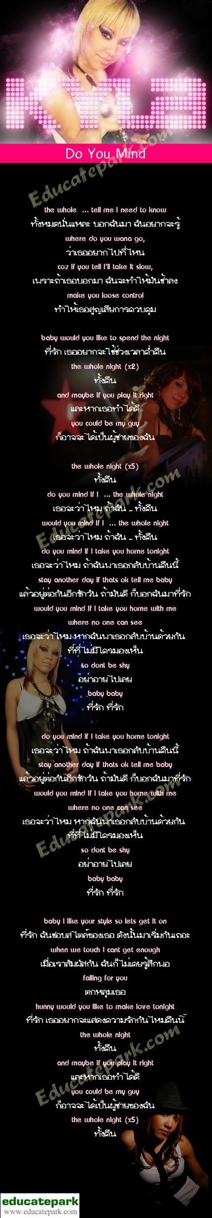 แปลเพลง Do You Mind - Kyla