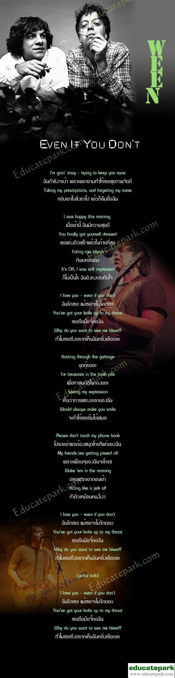 แปลเพลง Even If You Don't - Ween