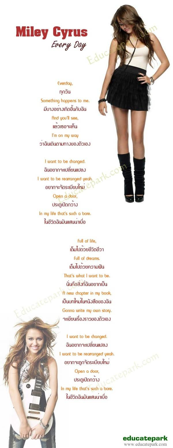 แปลเพลง Every Day - Miley Cyrus