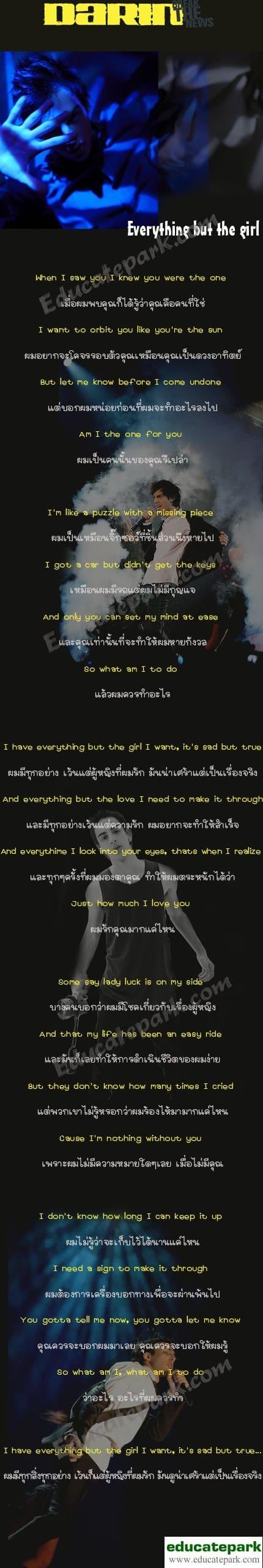 แปลเพลง Everything but the girl - Darin