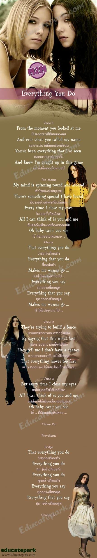 แปลเพลง Everything You Do - M2M