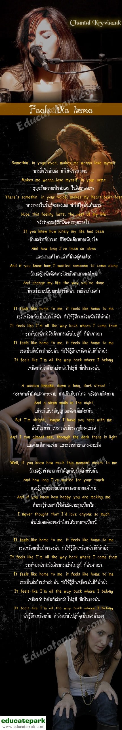 แปลเพลง Feels Like Home - Chantal Kreviazuk