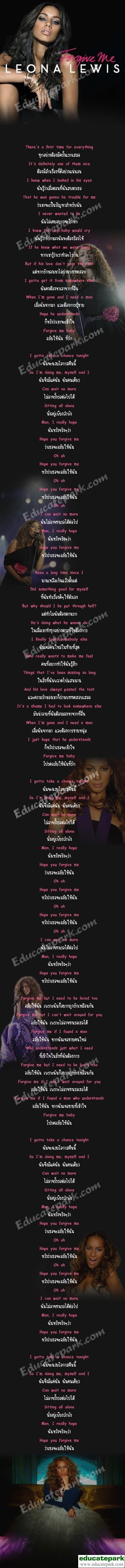 แปลเพลง Forgive Me - LEONA LEWIS