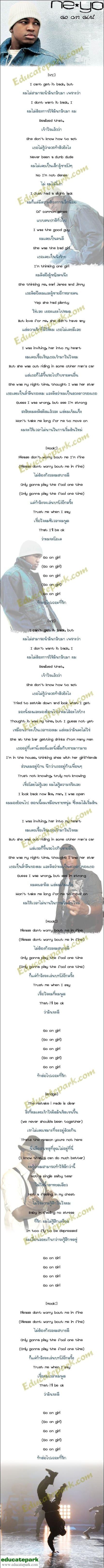 แปลเพลง Go On Girl - NE-YO