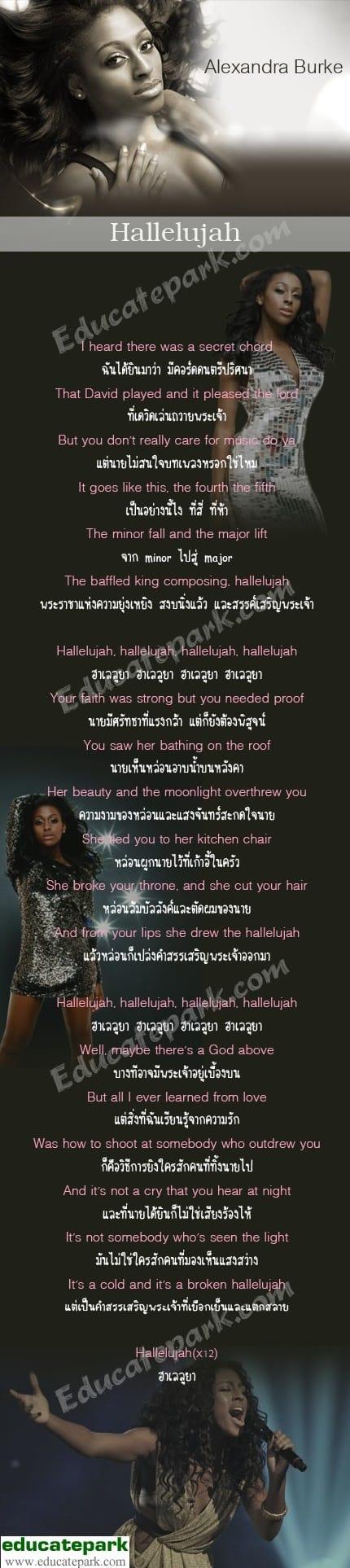 แปลเพลง Hallelujah - ALEXANDRA BURKE
