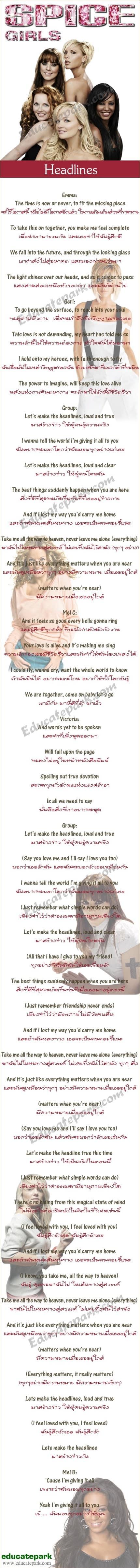 แปลเพลง Headlines (Friendship Never Ends) - Spice Girls