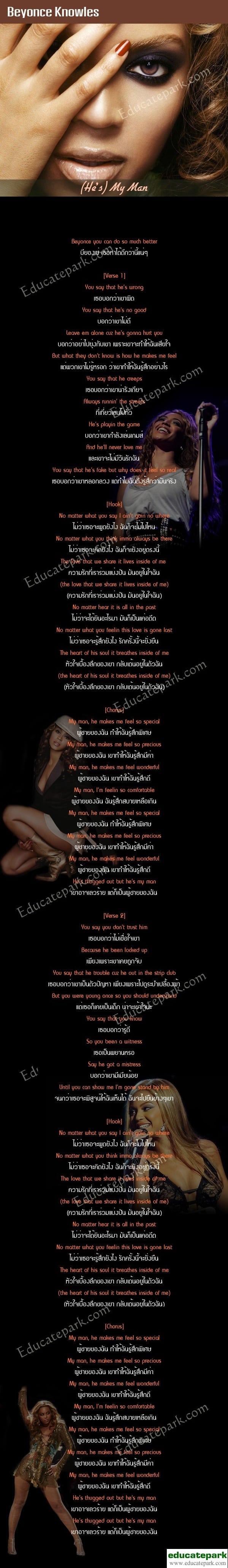 แปลเพลง He's My Man - Beyonce
