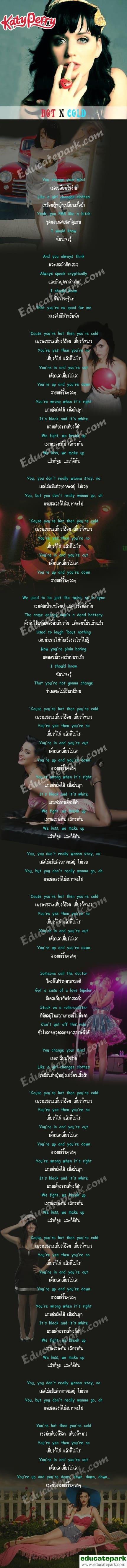 แปลเพลง Hot N Cold - Katy Perry