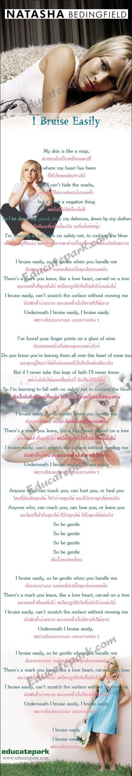 แปลเพลง I Bruise Easily- NATASHA BEDINGFIELD