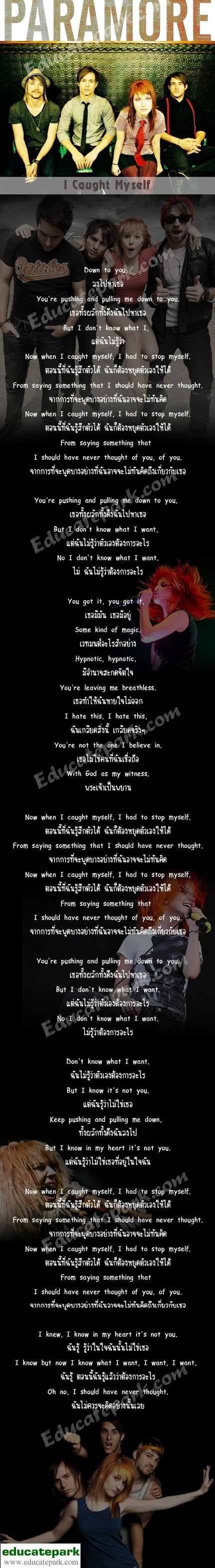 แปลเพลง I Caught Myself - Paramore