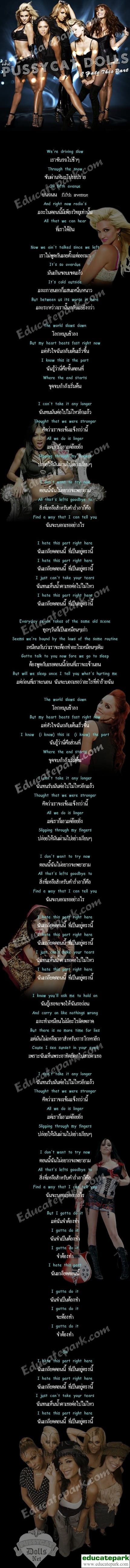 แปลเพลง I Hate This Part -The Pussycat Dolls