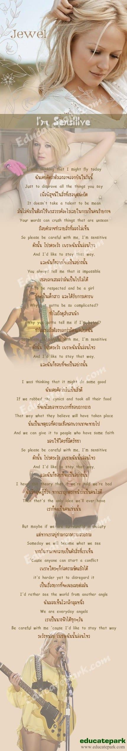 แปลเพลง I'm Sensitive - Jewel