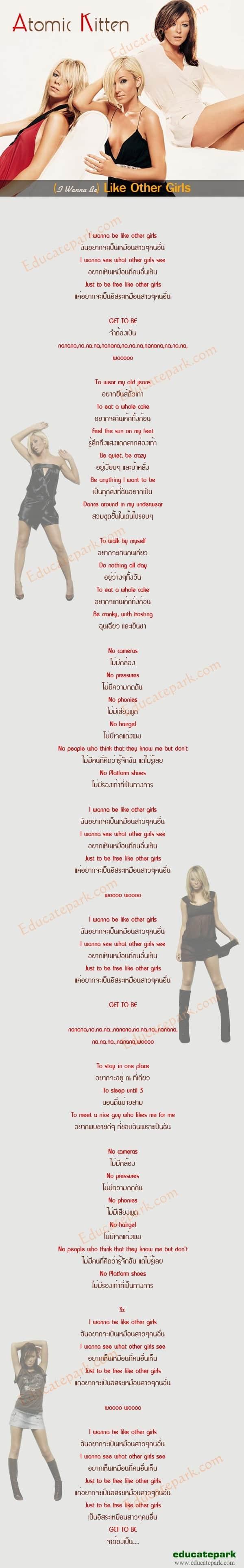 แปลเพลง I Wanna Be Like Other (Mulan 2) - Atomic Kitten