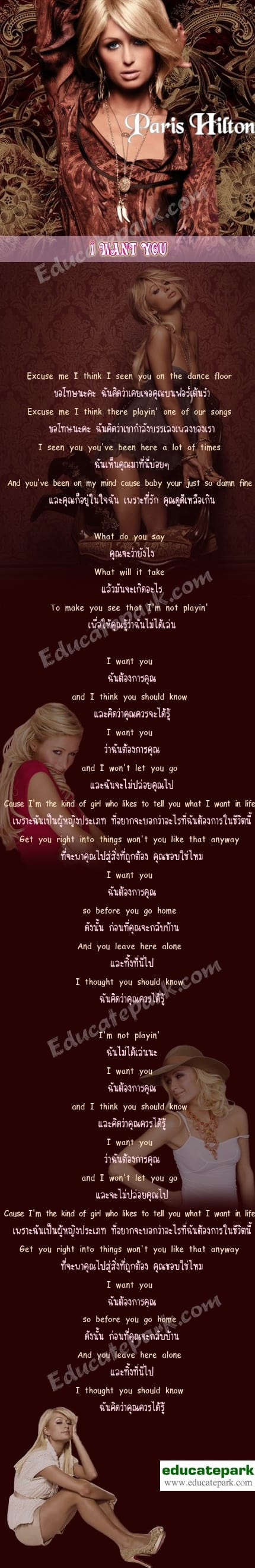 แปลเพลง I Want You - Paris Hilton