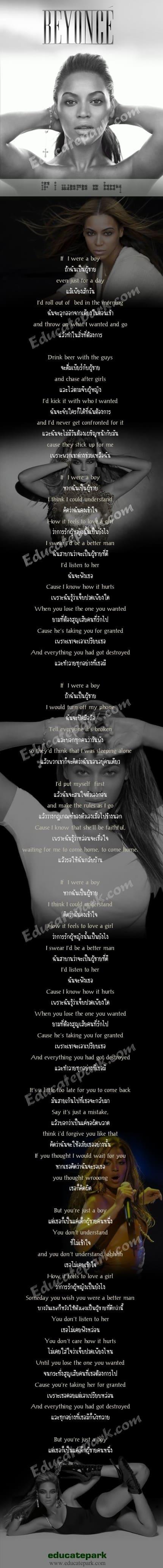แปลเพลง If I Were A Boy - Beyoncé