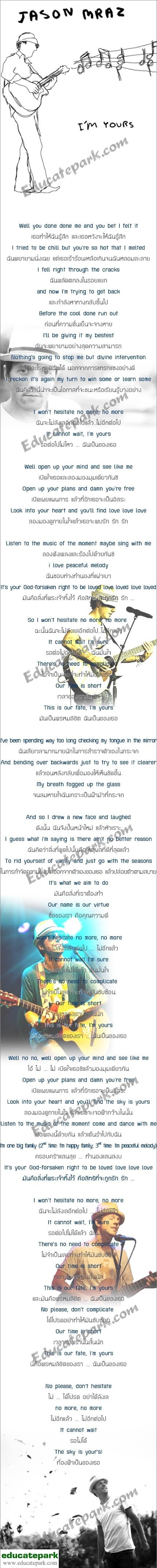 แปลเพลง I'm Yours - Jason Mraz