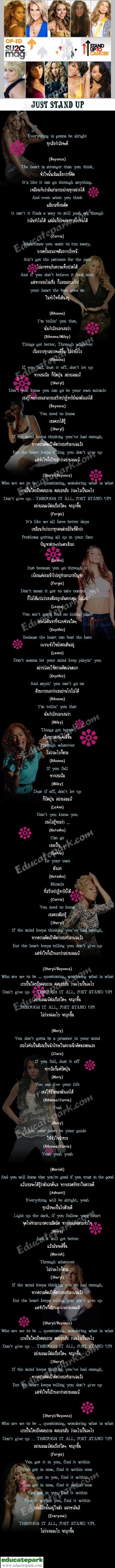 แปลเพลง Just Stand Up - various artists