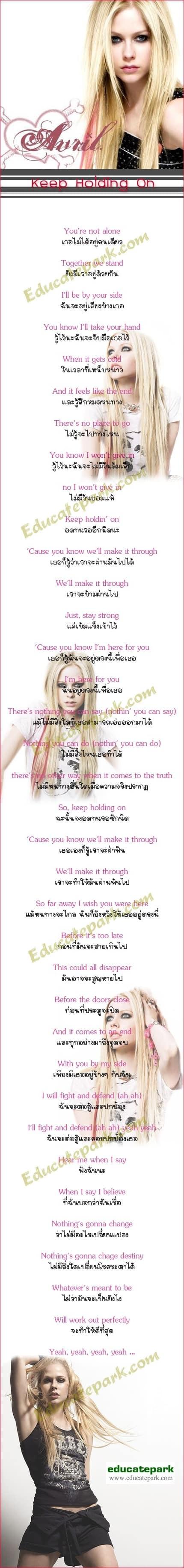 แปลเพลง Keep Holding On - Avril Lavigne