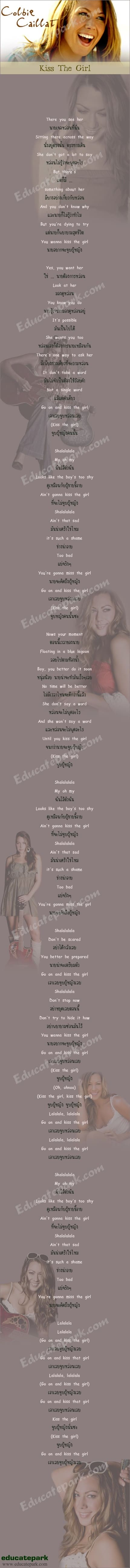 แปลเพลง Kiss The Girl - Colbie Caillat
