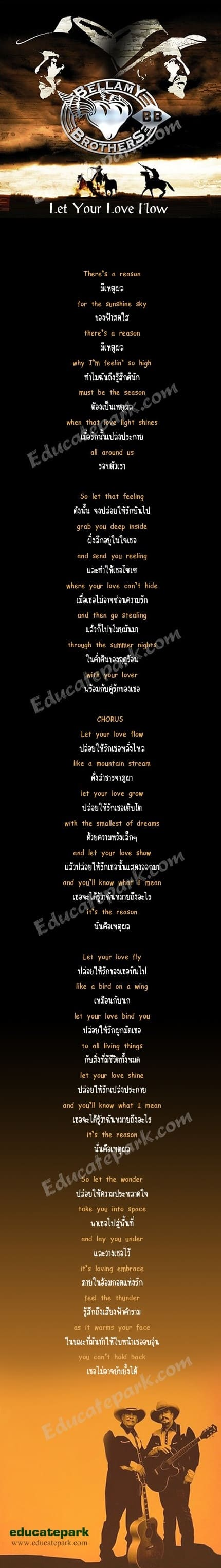แปลเพลง Let Your Love Flow - Bellamy Brothers