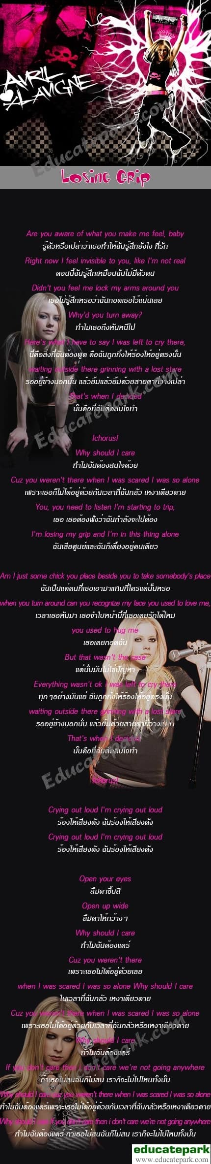 แปลเพลง Losing Grip - AVRIL LAVIGNE