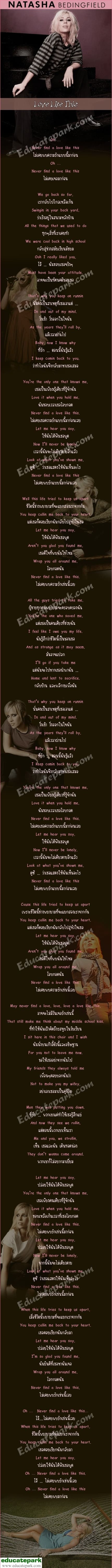 แปลเพลง Love Like This - NATASHA BEDINGFIELD